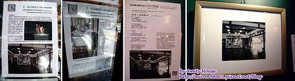 blog 1010714 Plus Belle好時光迴廊.藝文廚坊32