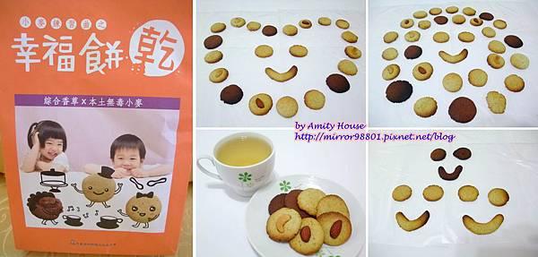 blog 101 Jul 兒福聯盟 小麥練習曲之幸福餅乾DIY材料包01