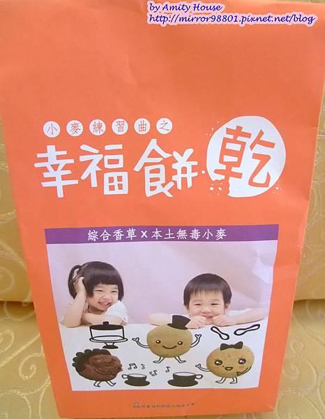 blog 101 Jul 兒福聯盟 小麥練習曲之幸福餅乾DIY材料包02
