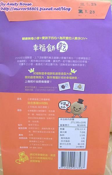 blog 101 Jul 兒福聯盟 小麥練習曲之幸福餅乾DIY材料包03