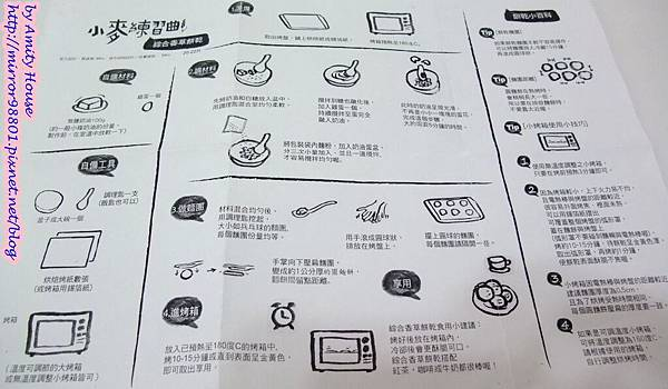 blog 101 Jul 兒福聯盟 小麥練習曲之幸福餅乾DIY材料包06