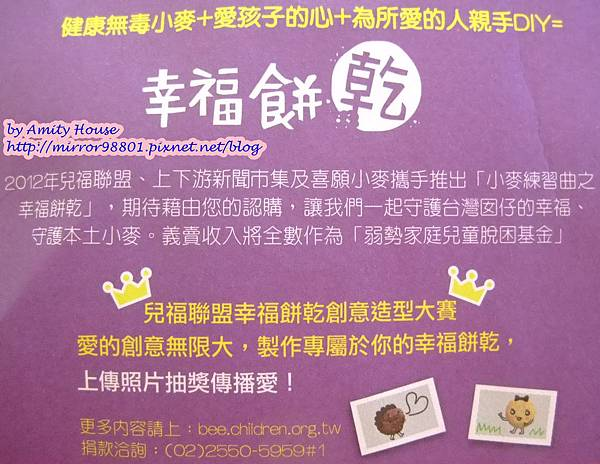blog 101 Jul 兒福聯盟 小麥練習曲之幸福餅乾DIY材料包29