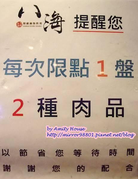 blog 1010320 八海精緻鍋物料理(西門新宿-海洋館)06