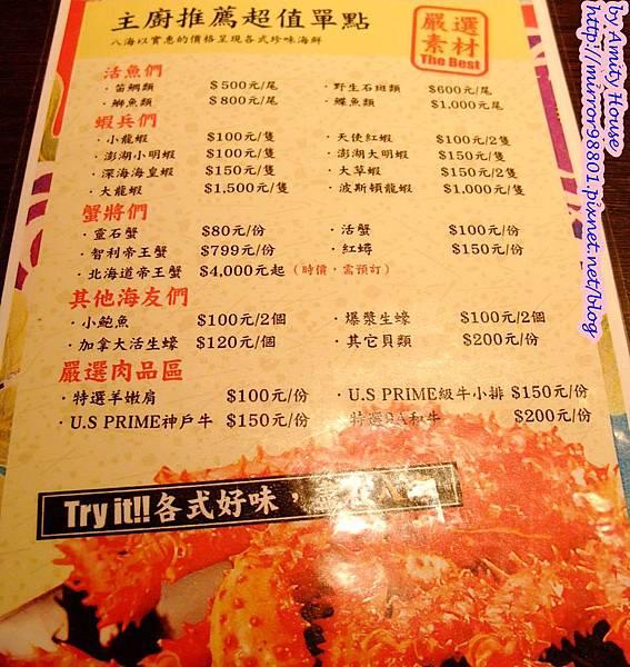 blog 1010320 八海精緻鍋物料理(西門新宿-海洋館)27