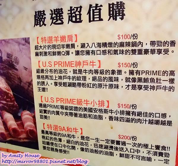 blog 1010320 八海精緻鍋物料理(西門新宿-海洋館)28