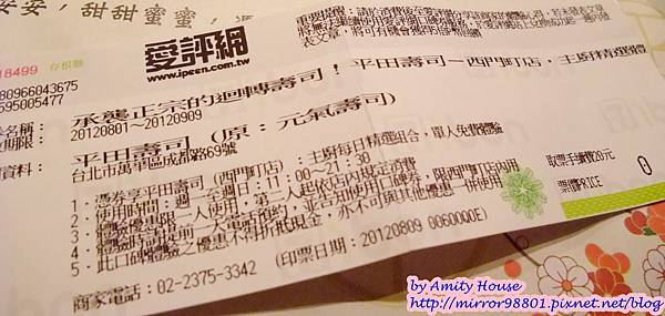 blog 101 Aug 平田壽司(原元氣壽司)(西門町店)02