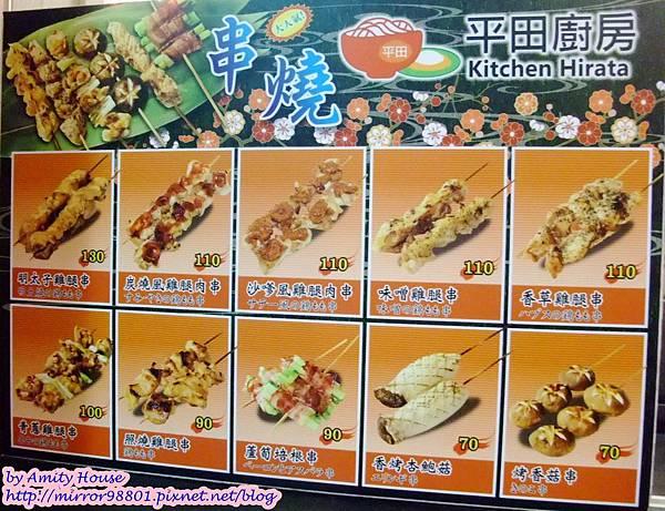 blog 101 Aug 平田壽司(原元氣壽司)(西門町店)26