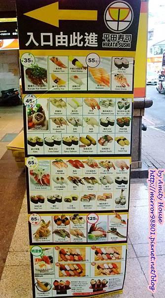 blog 101 Aug 平田壽司(原元氣壽司)(西門町店)27