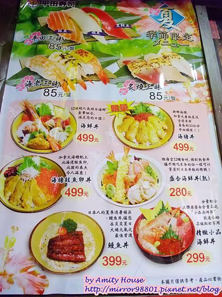 blog 101 Aug 平田壽司(原元氣壽司)(西門町店)28