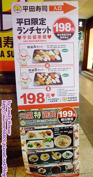 blog 101 Aug 平田壽司(原元氣壽司)(西門町店)29