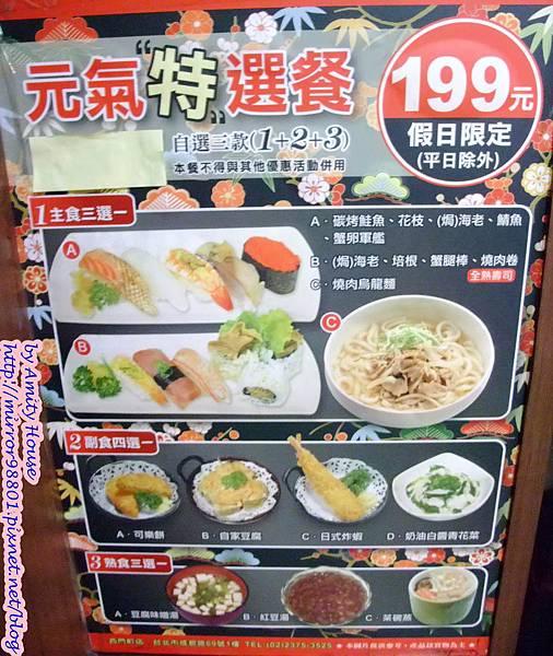 blog 101 Aug 平田壽司(原元氣壽司)(西門町店)30