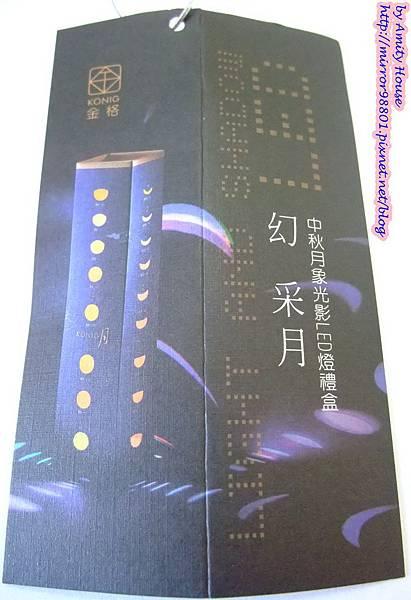 blog 101 Aug 金格中秋幻采月禮盒04