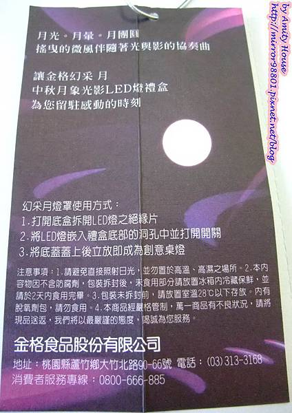 blog 101 Aug 金格中秋幻采月禮盒05