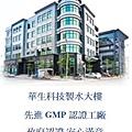 blog 101 Aug 華生水資源生技PET寶特瓶食品GPM大容量桶裝水01