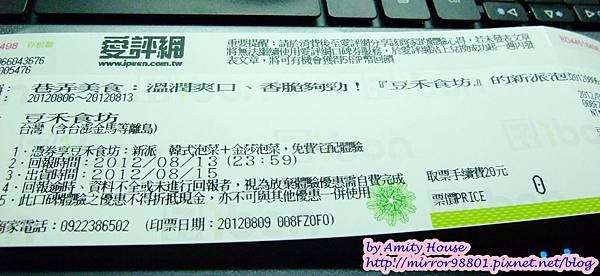 blog 101 Aug 豆禾食坊 韓式泡菜 金莎泡菜02