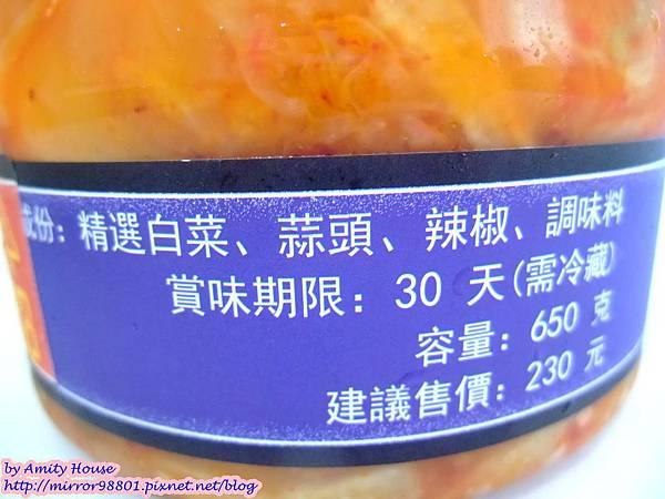 blog 101 Aug 豆禾食坊 韓式泡菜 金莎泡菜07