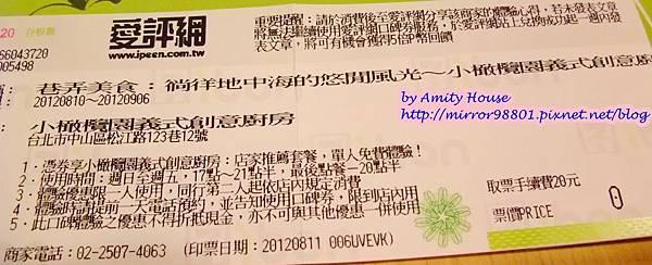 blog 101 Aug 小橄欖園義式創意廚房02