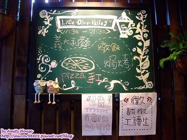blog 101 Aug 小橄欖園義式創意廚房29