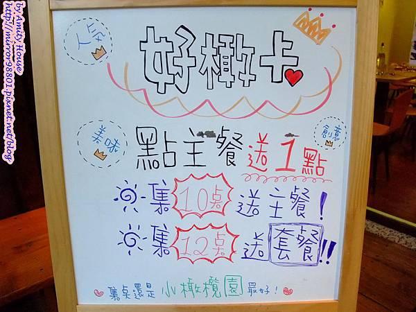 blog 101 Aug 小橄欖園義式創意廚房30
