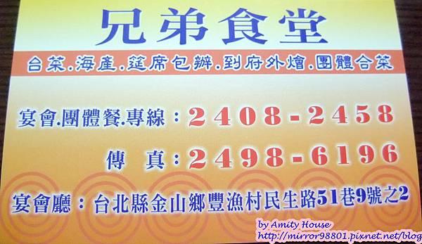 blog 1010825 兄弟食堂22