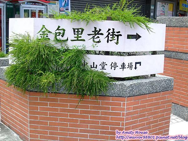 blog 1010825 金包里老街(金山老街)04