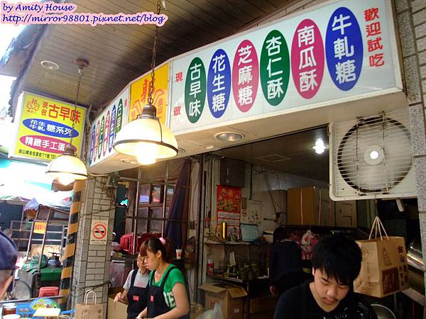 blog 1010825 金包里老街(金山老街)郭金山特產01