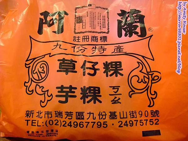 blog 1010825 九份阿蘭草仔粿3