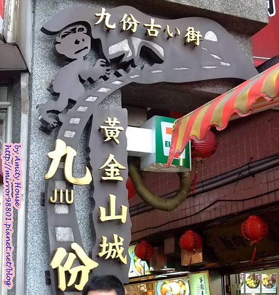 blog 1010825 黃金山城九份老街02