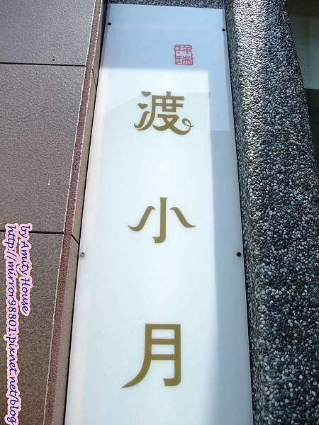 1010830 祥瑞渡小月餐廳21