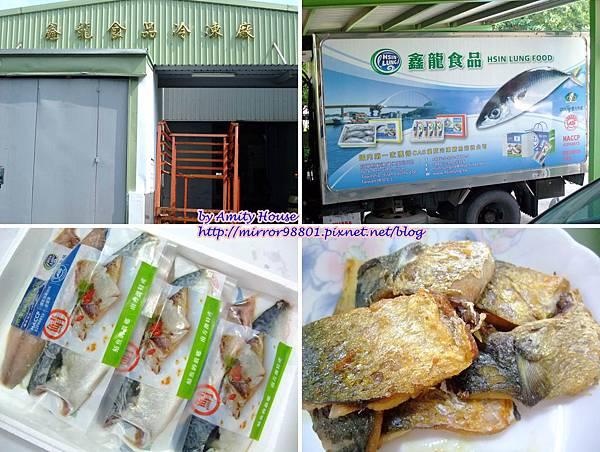 1010830 鑫龍食品公司 鹽漬鯖魚01