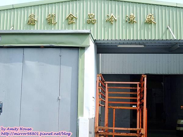 1010830 鑫龍食品公司 鹽漬鯖魚03
