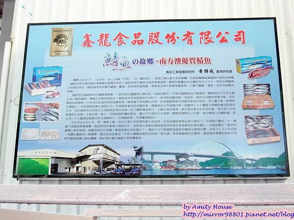 1010830 鑫龍食品公司 鹽漬鯖魚04