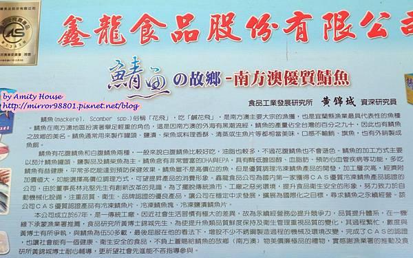 1010830 鑫龍食品公司 鹽漬鯖魚05