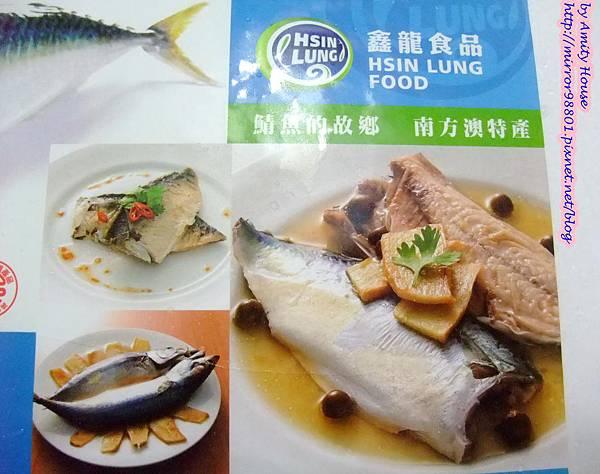 1010830 鑫龍食品公司 鹽漬鯖魚24