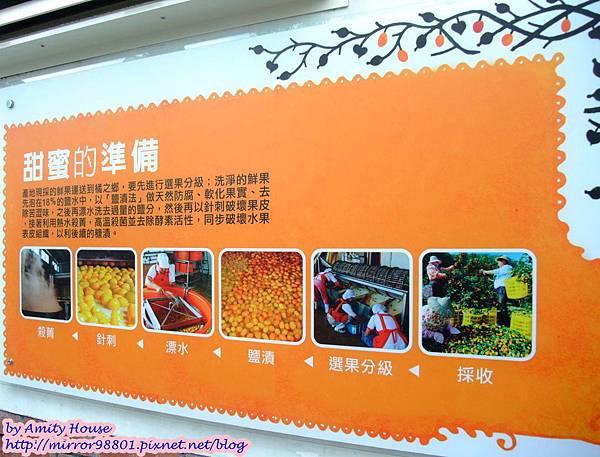 1010830 橘之鄉蜜餞形象館21