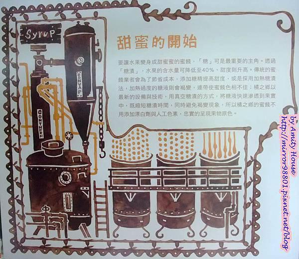 1010830 橘之鄉蜜餞形象館22