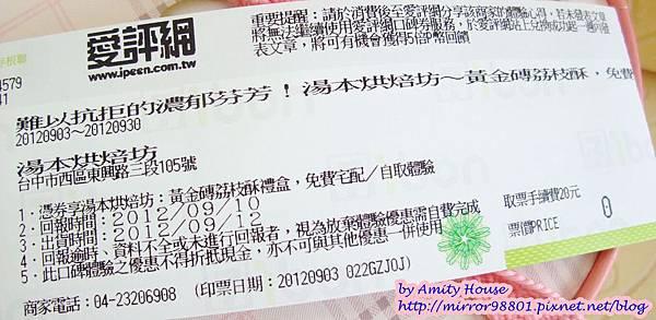 101 Sep 湯本烘焙坊 黃金磚荔枝酥禮盒 天然花粉麵包02