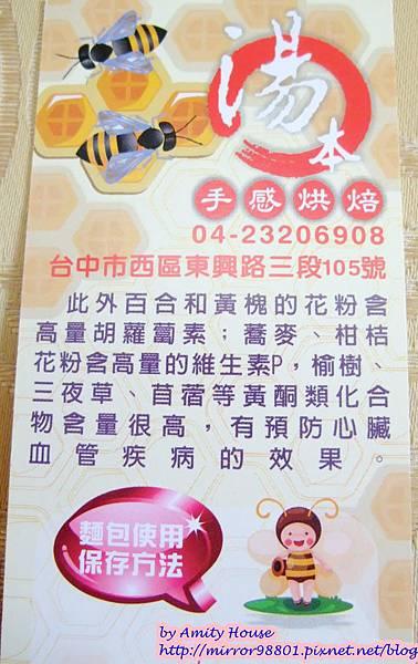 101 Sep 湯本烘焙坊 黃金磚荔枝酥禮盒 天然花粉麵包25