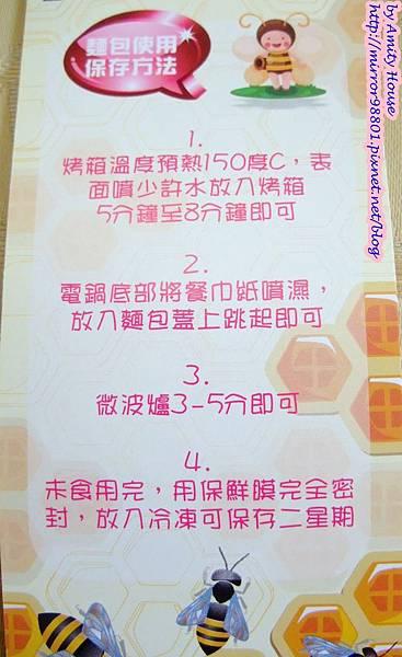 101 Sep 湯本烘焙坊 黃金磚荔枝酥禮盒 天然花粉麵包26