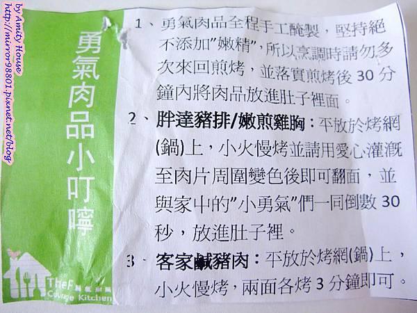 101 Sep The F 勇氣廚房中秋肉品05