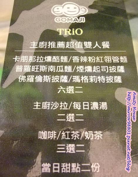1010922 TRiO義式庭園蔬食 偶像劇 小資女孩向前衝 真愛找麻煩 我可能不會愛你 取景餐廳18