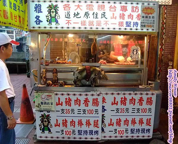 1010917 烏來老街02烏來雅各山豬肉香腸