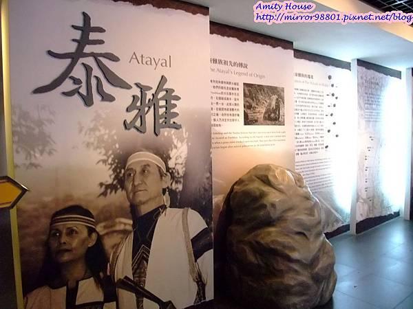 1010917 泰雅博物館08