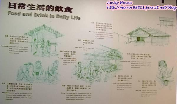 1010917 泰雅博物館11