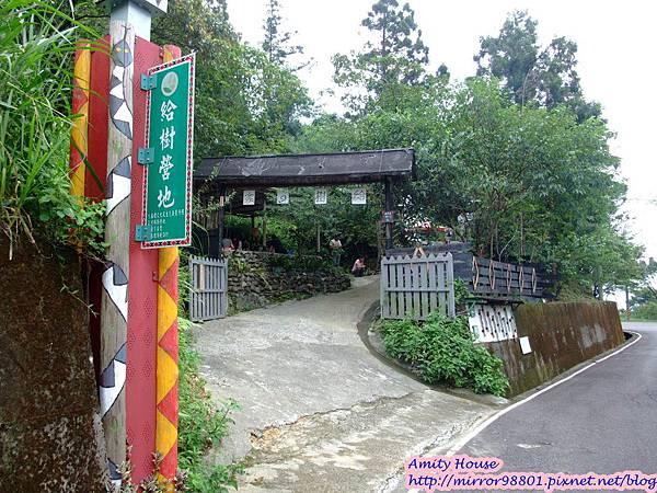 1010917 給樹的家 GESUW給樹營地 泰雅體驗營33