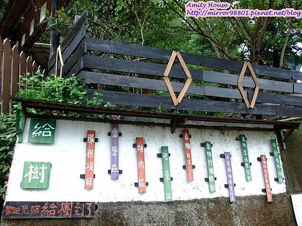 1010917 給樹的家 GESUW給樹營地 泰雅體驗營34