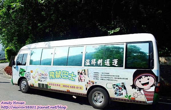 1010917泰雅in烏來 享吃又享玩 2012悠遊部落02飛鼠巴士