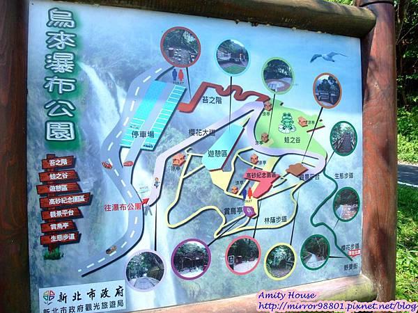 1010917泰雅in烏來 享吃又享玩 2012悠遊部落15