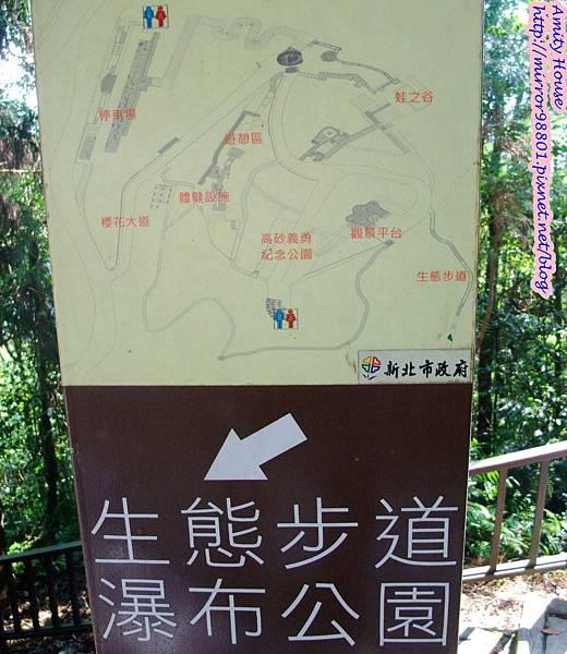 1010917泰雅in烏來 享吃又享玩 2012悠遊部落29生態步道