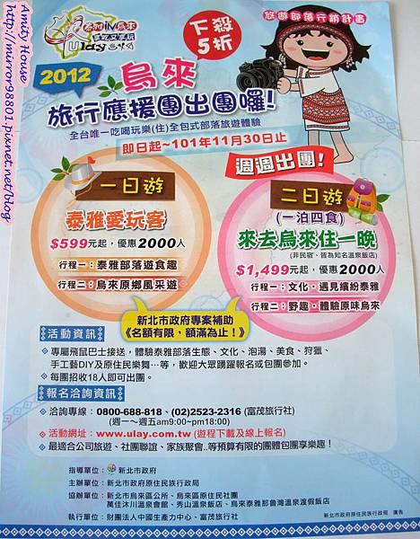 1010917泰雅in烏來 享吃又享玩 2012悠遊部落65